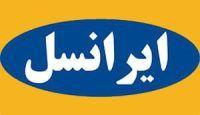 100 درصد تخفیف یلدایی ایرانسل