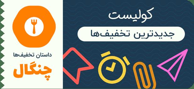 کد تخفیفهای فعال و معتبر چنگال برای سفارش آنلاین غذا