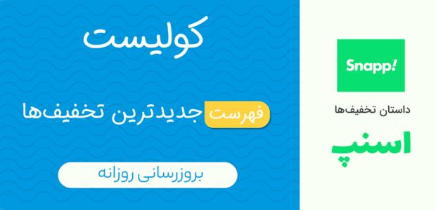 کد تخفیفهای جدید اسنپ ( سامانه آنلاین درخواست تاکسی)