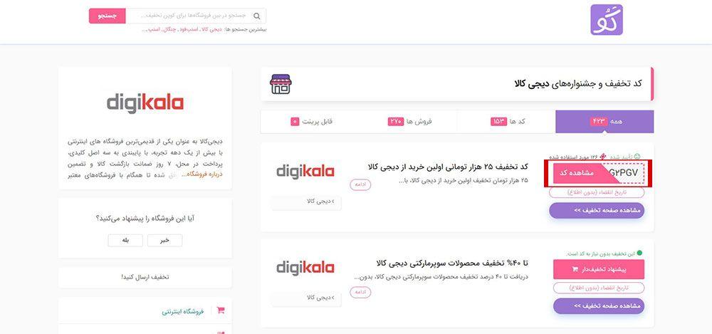 آموزش و نحوه استفاده از کد تخفیف دیجی کالا Digikala