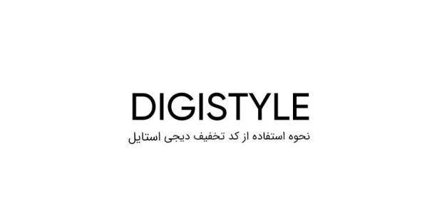 آموزش و نحوه استفاده از کد تخفیف دیجی استایل Digistyle