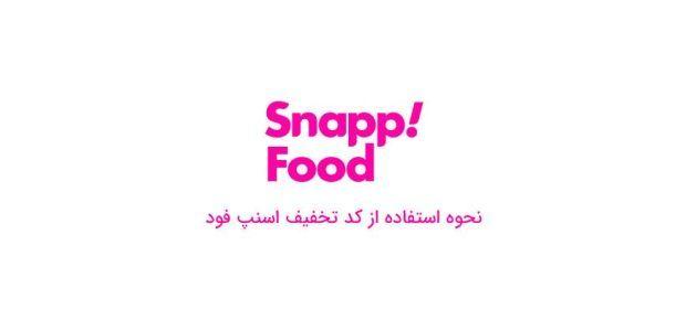 آموزش و نحوه استفاده از کد تخفیف اسنپ فود SnappFood