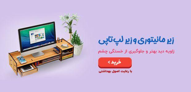خرید آنلاین انواع استند لپ تاپ و زیر مانیتوری